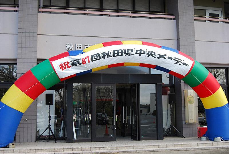 写真:第87回秋田県中央メーデー会場