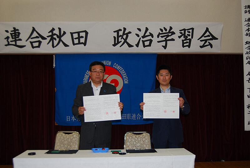 写真:連合秋田黒﨑会長と松浦大悟候補予定者が政策協定書を手交