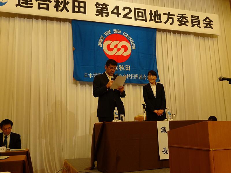 写真:議長団・高橋(UAゼンセン)、谷藤(電機連合)両地方委員