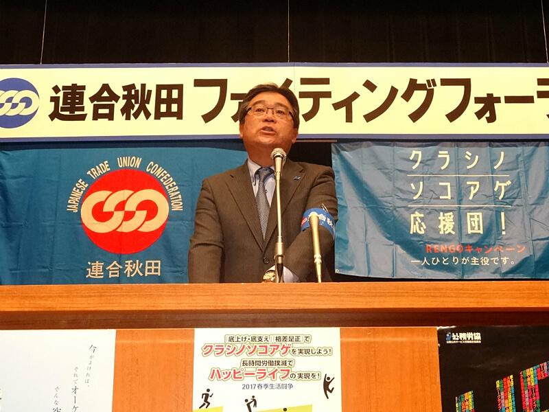 写真:連合秋田中央地域協議会・福田事務局長