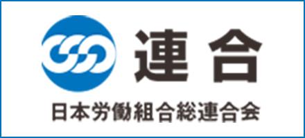 連合 日本労働組合総連合会