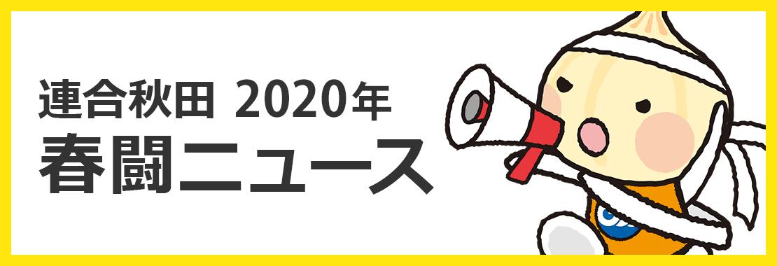 連合秋田2020年 春闘ニュース