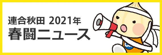連合秋田 2021年 春闘ニュース